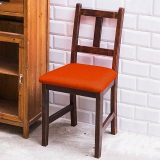 【CiS 自然行】南法原木椅 咖啡胡桃色 橘紅色椅墊(泡棉墊 彩色椅墊 木書椅 弧形背部 北歐椅 實木家具)