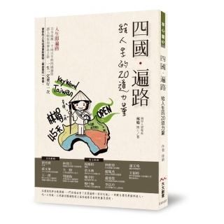 四國.遍路:給人生的20道力量 ,人生即遍路。日本流傳一千兩百年的四國遍路,讓人頓悟的傳說之路
