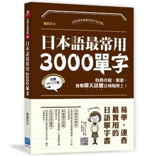 日本語最常用3000個單字:自我介紹、旅遊、各類聊天話題立刻用得上!(掃描 QR code 隨時收聽日語MP3)