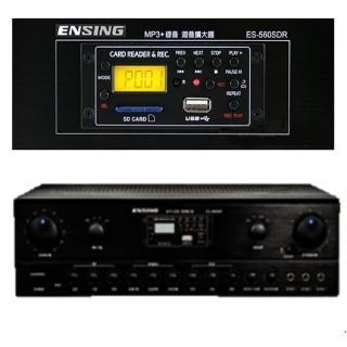 【ENSING 燕聲】台灣製造- 燕聲 ES-560SDR MP3 隨唱隨錄 迴音擴大機