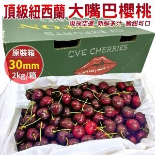 【WANG 蔬果】空運紐西蘭大嘴巴30mm櫻桃(原裝2kg±10%)