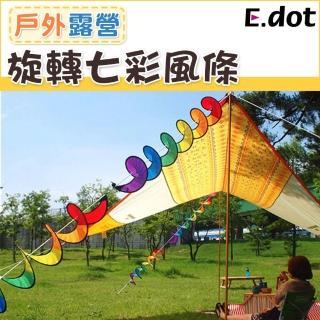【E.dot】露營裝飾旋轉彩帶七彩風條