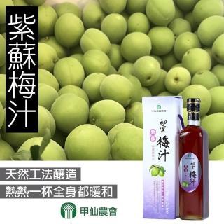 【甲仙農會】紫蘇梅汁-500cc-瓶(1瓶組)