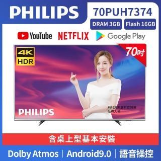 【Philips 飛利浦】70型4K UHD聯網液晶顯示器+視訊盒(70PUH7374)