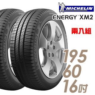 【Michelin 米其林】ENERGY XM2 省油耐磨輪胎_二入組_195/60/16(車麗屋)