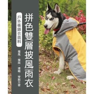 【ROYALLIN 蘿林嚴選】雙層大狗雨衣防寒戶外狗狗衝鋒衣(狗雨衣)