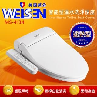 【WEISEN美國威森】MS-4134美國品牌智能型溫水洗淨便座、暖烘、不鏽鋼、與TOTO同級(台灣吉田獨家代理)