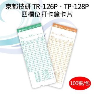【京都技研】TR-126P/TR-128P 四欄位考勤卡片(100張/1包)