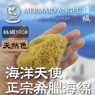 【Mermaid Angel 希臘天然海綿】Mermaid Angel頂級希臘天然海綿(絲綢11CM天然色)