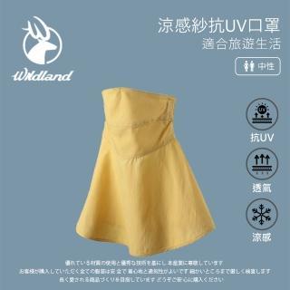 【Wildland 荒野】中性 涼感紗抗UV口罩-駱黃色 W1802-33(防曬口罩/機車/半罩/抗UV)