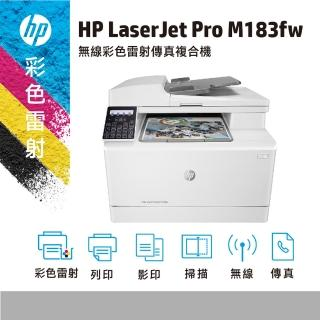 【HP 惠普】Color LaserJet Pro M183fw彩色雷射無線事務機(7KW56A-wifi列印/影印/掃描/傳真)