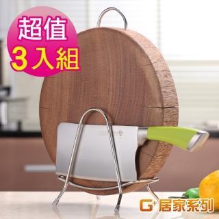 【G+ 居家】2入組-304不鏽鋼桌上型砧板架(鍋蓋架/鍋蓋座/廚房置物架)