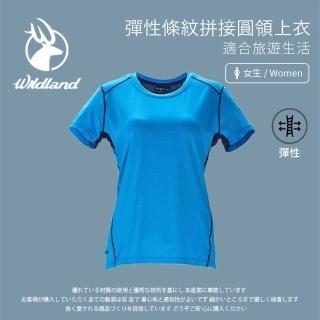【Wildland 荒野】女彈性條紋拼接圓領上衣-海藍色 0A71617-52(夏季涼感/合身/運動休閒/POLO衫)