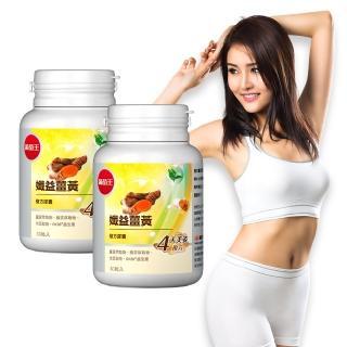 【葡萄王】孅益薑黃30粒X2瓶