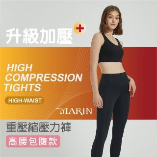 【MARIN】高腰重壓縮壓力褲(壓力褲)
