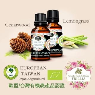【Trillia】雙有機檸檬草精油+大西洋雪松精油(15ml/2入組)
