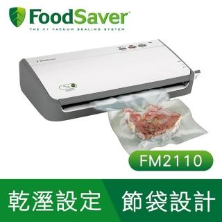 FoodSaver超真空密鮮神器-限時全球破盤/