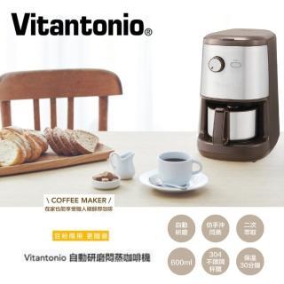 【11/5-11/30限時加碼指定品贈3%MO幣】Vitantonio自動研磨悶蒸咖啡機(摩卡棕)