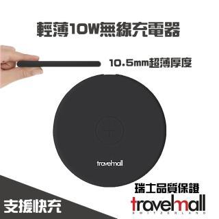 【Travelmall】輕薄旅行專用快速無線充電/輕巧便攜/智慧安全(黑色)