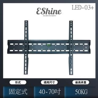 【EShine】大型液晶電視壁掛架(LED-03+)