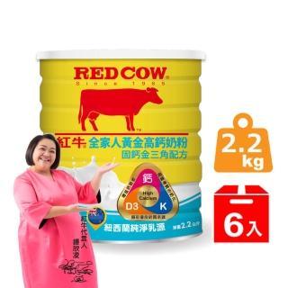 【RED COW 紅牛】全家人黃金高鈣奶粉-固鈣金三角配方 2.2kgX6罐