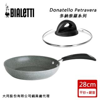 【Bialetti 拜雷提】多納泰羅系列28cm不沾鍋深平底鍋+鍋蓋(0B6PA28-TWFB+0E6CV28-TWFB)