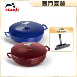 【法國Staub】琺瑯鑄鐵鍋魚鍋28cm(贈鍋蓋放置架)