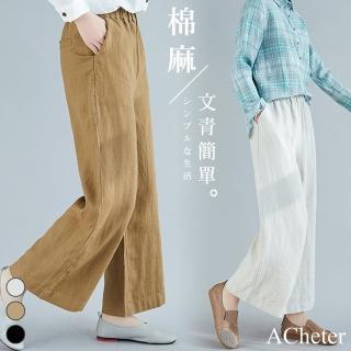 【A.Cheter】文青質感純色舒適鬆緊腰修身棉麻寬褲105872#現貨+預購(3色)