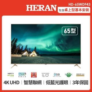【禾聯★2/12-2/29買就送mo幣】65型 4K HERTV智慧聯網液晶顯示器+視訊盒(HD-65WDF41)