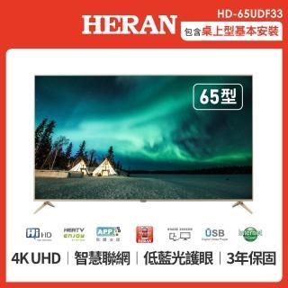【禾聯★2/12-2/29買就送mo幣】65型 4K HERTV智慧聯網液晶顯示器+視訊盒(HD-65UDF31)