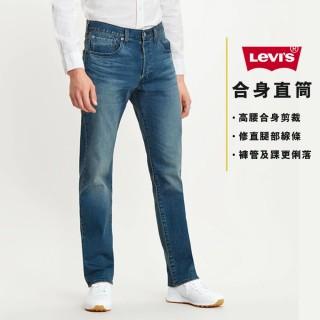 【LEVIS】男款 501排釦直筒牛仔褲 / 中藍刷白 / 彈性布料(Levis 原創牛仔褲)
