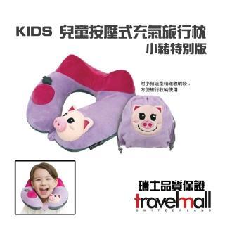 【Travelmall】Kids 兒童按壓式手動旅行充氣頸枕(小豬版)