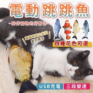 【DK Medusa】貓玩具、跳跳魚-62019040027(USB充電/跳跳魚/電動魚/貓玩具/寵物玩具/仿真魚/逗貓棒)