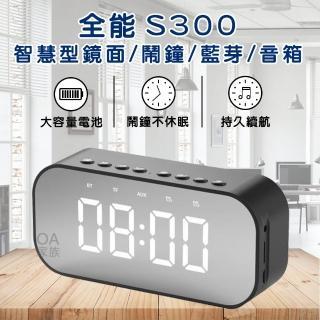 【全能】S300智慧藍芽鬧鐘音箱(機身輕巧容易攜帶)/