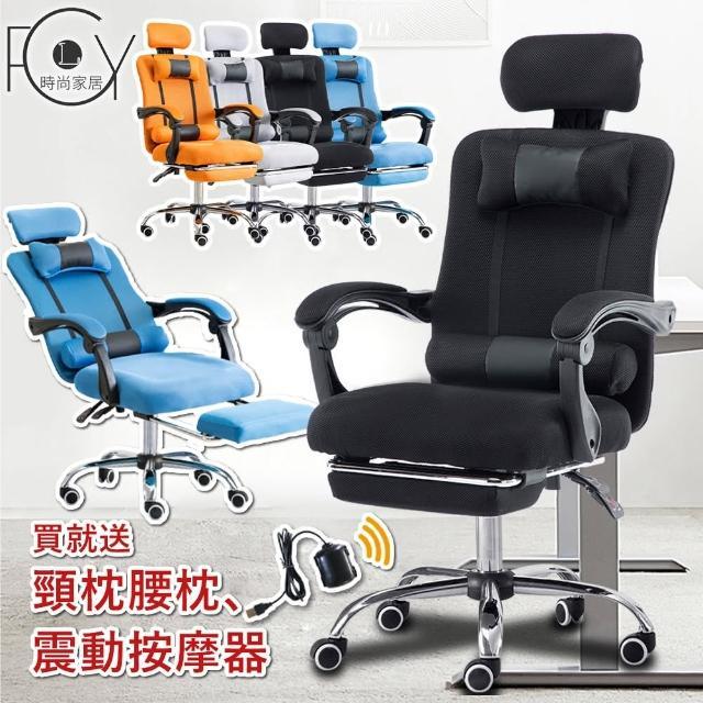 【C-FLY】英雄坐臥紓壓電腦椅(升級置腳抬/贈送震動按摩腰枕)/