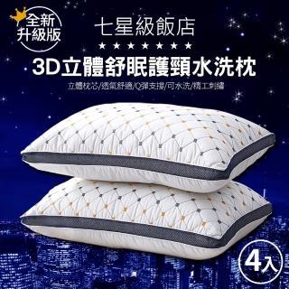 【買就送化妝包】2020全新升級版 7星級飯店3D立體舒眠護頸水洗枕(4入)