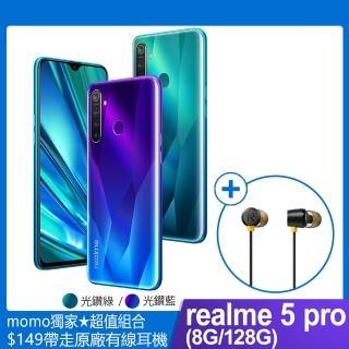 【realme】有線耳機組【realme】realme 5 Pro(8G/128G)