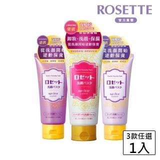 【ROSETTE】輕熟齡洗顏乳120g(3款任選)