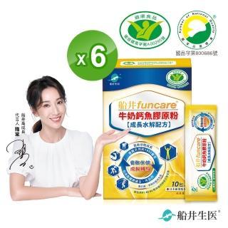 【funcare 船井生醫】健字號高成長關健牛奶鈣膠原粉10入x6盒-關鍵成長配方(快速)