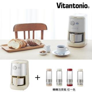 【Vitantonio】自動研磨悶蒸咖啡機(奶油白)★加碼Twistea 轉轉瓶(四色可選)