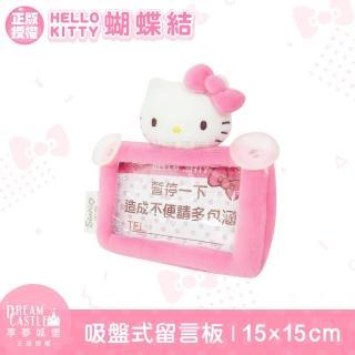 【享夢城堡】汽車造型留言板吸盤式(HELLO KITTY 蝴蝶結-粉)