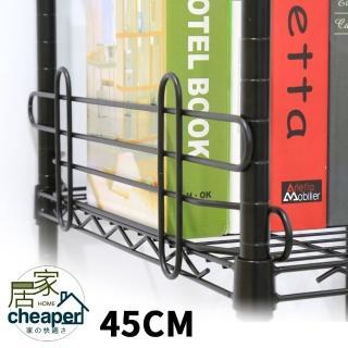 【cheaper 居家】加購品 45CM層架專用烤漆井字圍籬/防倒邊框(層架鐵架 置物架 波浪架)