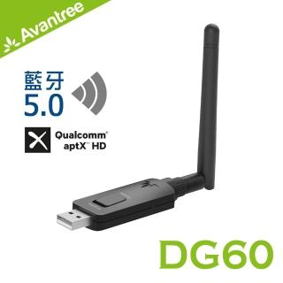 【Avantree】超低延遲藍牙音樂發射器(DG60)