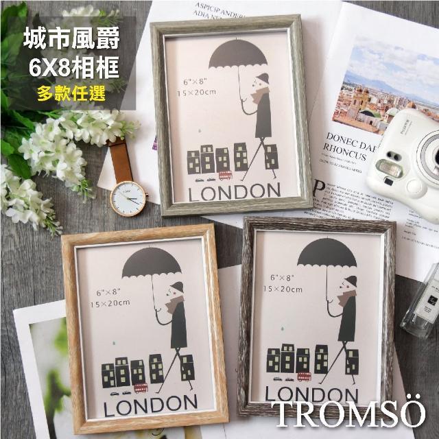 【TROMSO】城市風爵6X8相框-半弧白(相框桌立相框掛飾)/