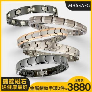 【MASSA-G】DECO系列金屬鍺鈦手環(任選兩件)