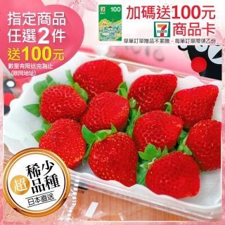 【優鮮配】季節限定日本空運夢幻草莓1箱(500g/箱)/
