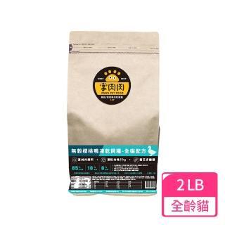 【掌肉肉】無穀櫻桃鴨凍乾飼糧-全貓配方 2LB(X-701新品牌)