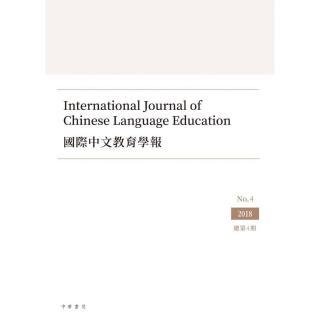 國際中文教育學報 第四期