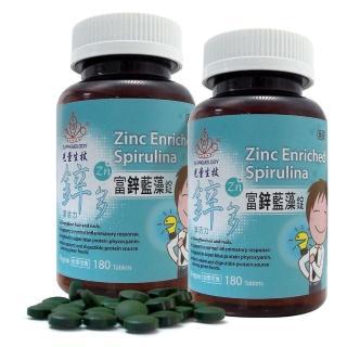 【SUPREMELODY 光量生物科技】富鋅藍藻錠-藻活力180錠(兩入組)