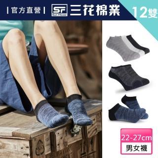 【SunFlower 三花】超透氣隱形運動襪.襪子_男女適用(多種款式任選-買6送6)